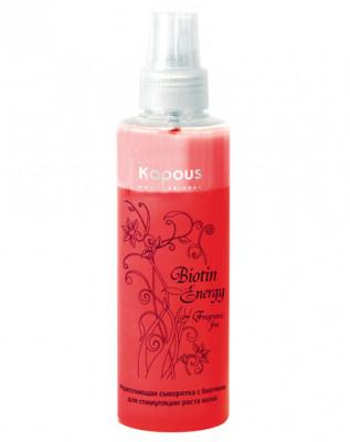 Сыворотка укрепляющая с биотином для стимуляции роста волос Kapous Fragrance free Biotin Energy 200мл: фото